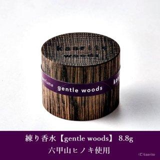 【Makuakeで36時間で300セット完売!】六甲山のヒノキを使った練り香水gentle woods