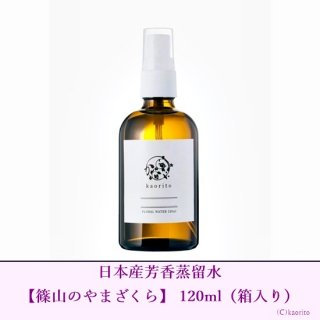 篠山産やまざくら芳香蒸留水120ml
