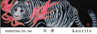 白虎(ブレンド精油)5ml