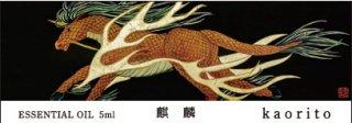 麒麟(ブレンド精油)5ml