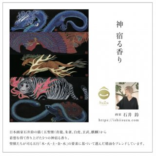 神 宿る香り(ブレンド精油)5ml×5本セット(化粧箱入)