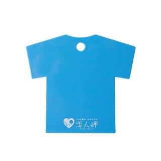 恋人岬 Tシャツのプレート