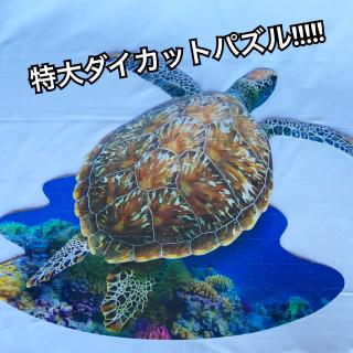 【特大ダイカット】 ウミガメパズル