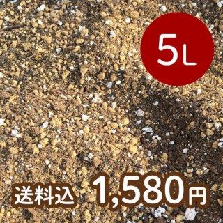 【送料込】多肉植物の土 5L
