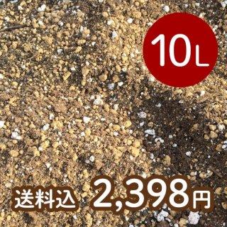 【送料込】多肉植物の土 10L