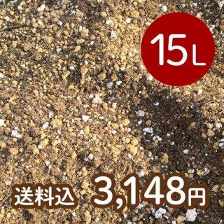 【送料込】多肉植物の土 15L