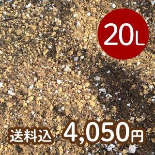 【送料込】多肉植物の土 20L