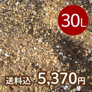 【送料込】多肉植物の土 30L