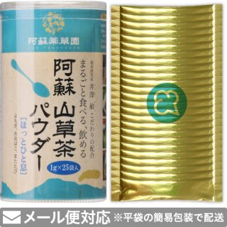 阿蘇 山草茶パウダー[ほっとひと息]1g×25袋(粉末)
