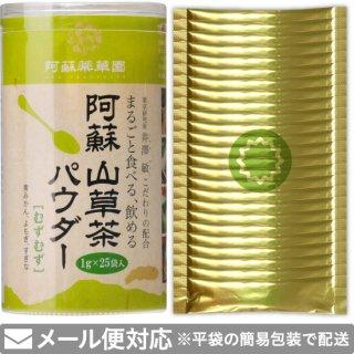 阿蘇 山草茶パウダー[むずむず]1g×25袋(粉末)