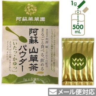 阿蘇 山草茶パウダー[いたっ・かゆっ]1g×5袋(粉末)