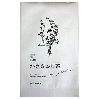 かきどおしパウダー 50g(粉末)