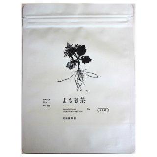 よもぎ茶 45g(茶葉)