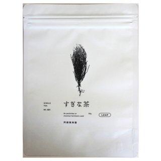 すぎな茶 45g(茶葉)