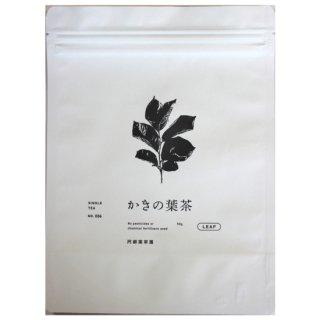 柿の葉茶 45g(茶葉)