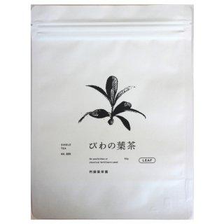 びわの葉茶 45g(茶葉)