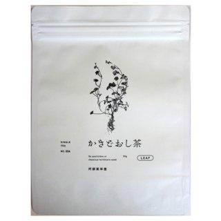 かきどおし茶 45g(茶葉)