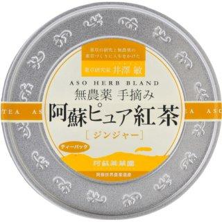 阿蘇 ピュア紅茶[ジンジャー]2g×5袋(ティーバッグ)