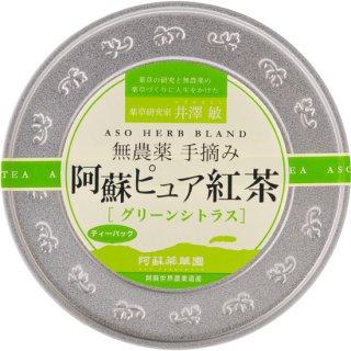 阿蘇 ピュア紅茶[グリーンシトラス]2g×5袋(ティーバッグ)