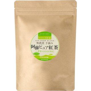 阿蘇 ピュア紅茶[グリーンシトラス]2g×20袋(ティーバッグ)