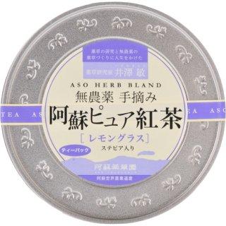 阿蘇 ピュア紅茶[レモングラス]2g×5袋(ティーバッグ)
