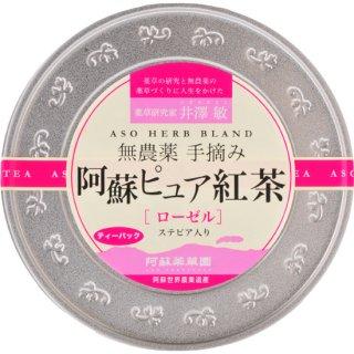 阿蘇 ピュア紅茶[ローゼル]2g×5袋(ティーバッグ)