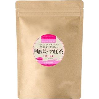 阿蘇 ピュア紅茶[ローゼル]2g×20袋(ティーバッグ)