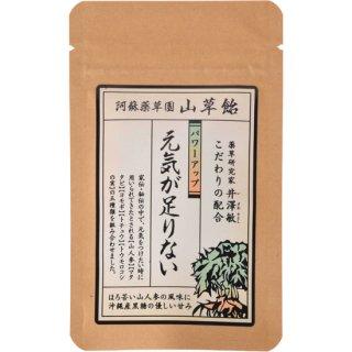 阿蘇 山草飴[元気が足りない]15粒