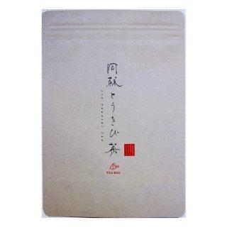 阿蘇とうきび茶[お徳用]5g×30袋(ティーバッグ)