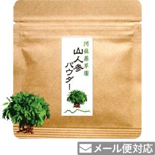 山人参パウダー[お試し用]10g(粉末)