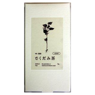 どくだみ茶[お試し用]15g(茶葉)