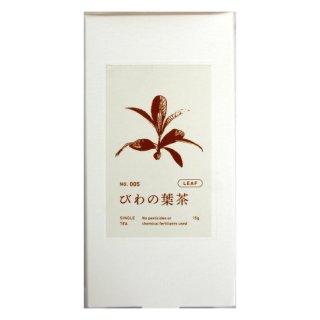 びわの葉茶[お試し用]15g(茶葉)