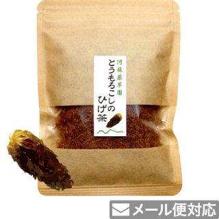 とうもろこしのひげ茶[お試し用]10g(茶葉)