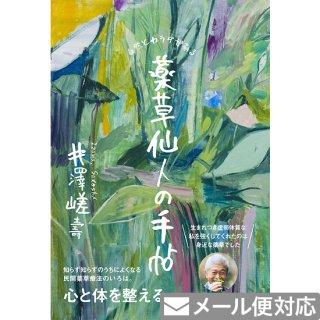 薬草仙人の手帖(単行本・ソフトカバー)