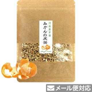 みかんの皮茶[お試し用]15g(茶葉)