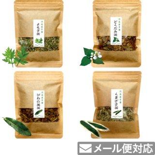 阿蘇 山草茶リーフ「荒れ対策セット」4種(茶葉)
