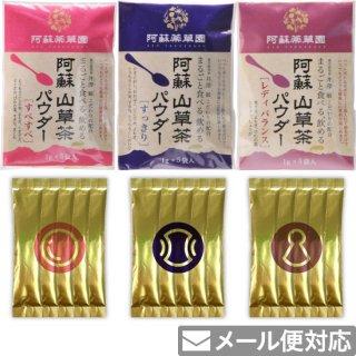 阿蘇 山草茶パウダー「美しい女性セット」3種(粉末)