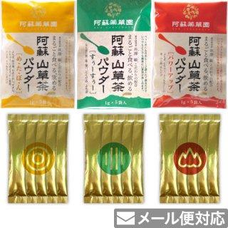 阿蘇 山草茶パウダー「若々しい男性セット」3種(粉末)
