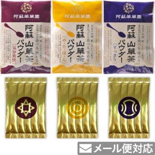 阿蘇 山草茶パウダー「暴飲暴食リセット」3種(粉末)
