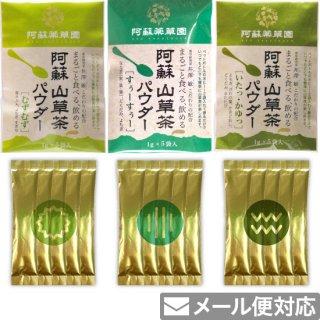 阿蘇 山草茶パウダー「季節の変わり目セット」3種(粉末)