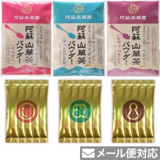 阿蘇 山草茶パウダー「乾燥・冷え対策セット」3種(粉末)