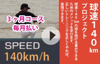 球速140km/h講座3ヶ月コース(毎月払い)