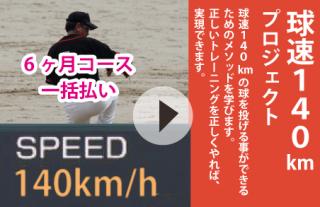 球速140km/h講座6ヶ月コース(一括払い)