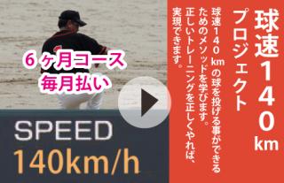 球速140km/h講座6ヶ月コース(毎月払い)