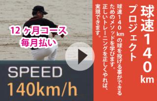 球速140km/h講座12ヶ月コース(毎月払い)