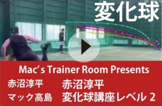 Mac's Trainer Room Presents赤沼淳平 変化球講座レベル2 URL送信版