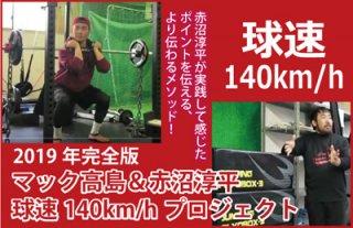 2019年完全版 マック高島&赤沼淳平 球速140km/hプロジェクト URL送信版