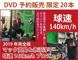 2019年完全版 マック高島&赤沼淳平 球速140km/hプロジェクト DVD版