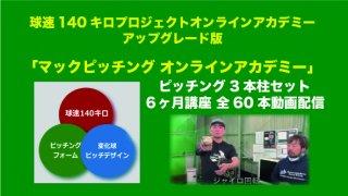 マックピッチングオンラインアカデミー(140キロオンラインアカデミーアップグレード版)(URL送信版)