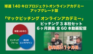 マックピッチングオンラインアカデミー(140キロオンラインアカデミーアップグレード版)毎月払い2ヶ月目(URL送信版)